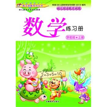幼儿综合能力训练:数学练习册(学前班上册)(电子书)