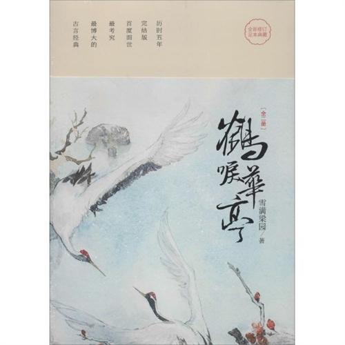鹤唳华亭(全新修订足本典藏)