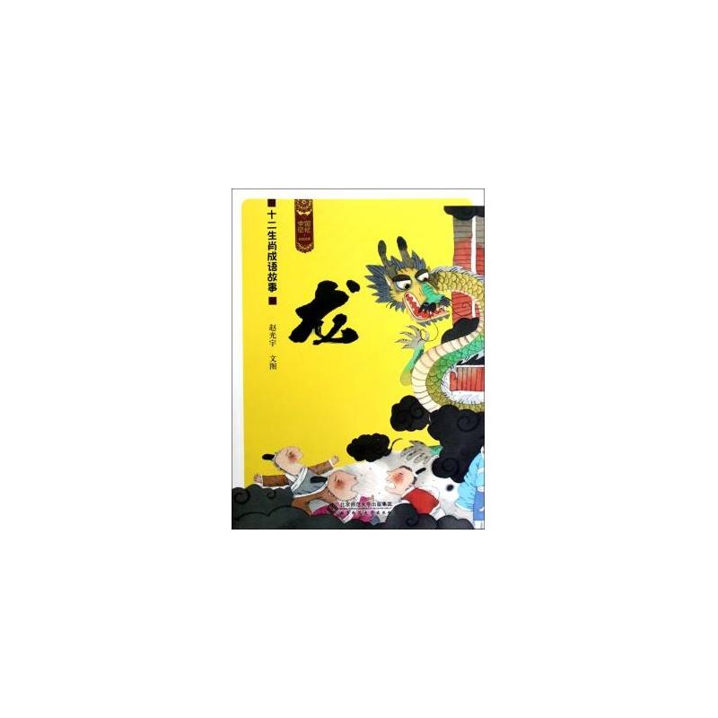 《十二生肖成语故事(龙)/中国记忆》