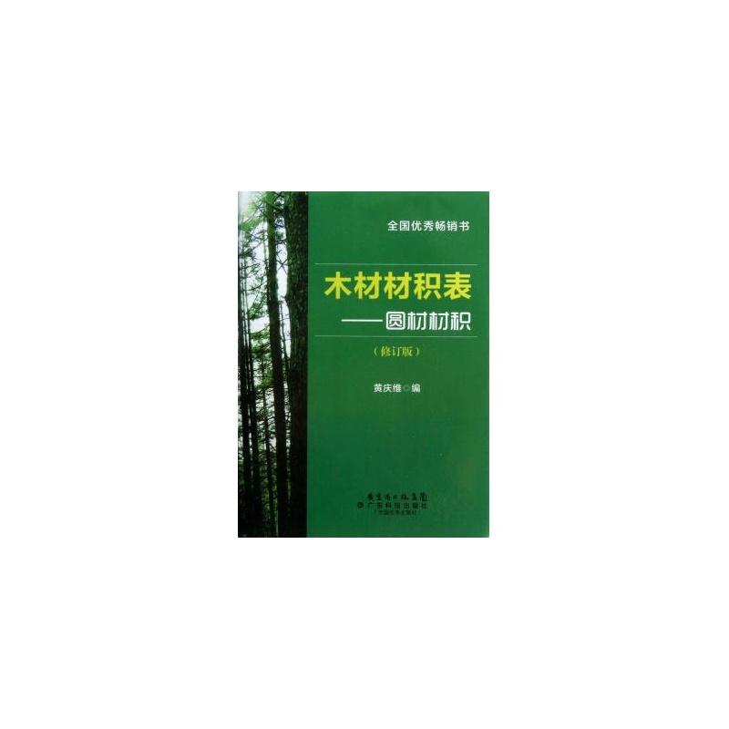 《木材材积表--圆材材积(修订版)