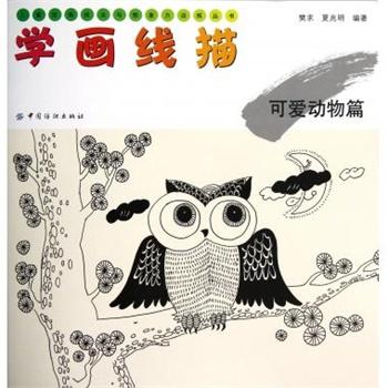 学画线描(可爱动物篇)/儿童绘画技法与想象力训练丛书