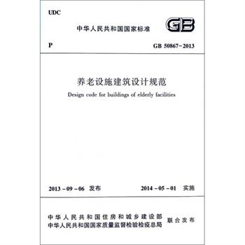 《养老设施建筑设计规范(gb50867-2013)/中华人民