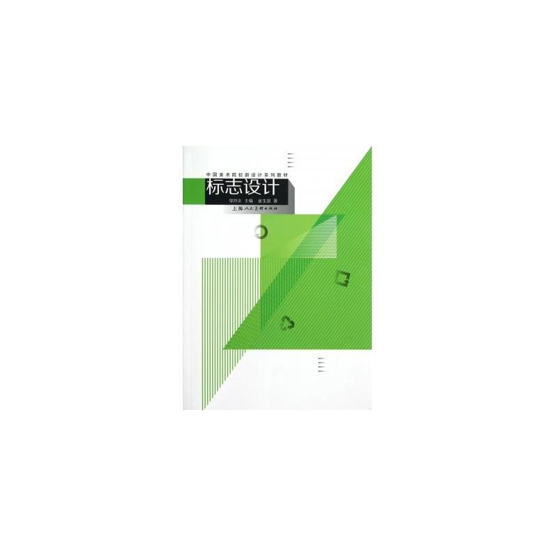 标志设计(中国美术院校新设计系列教材)