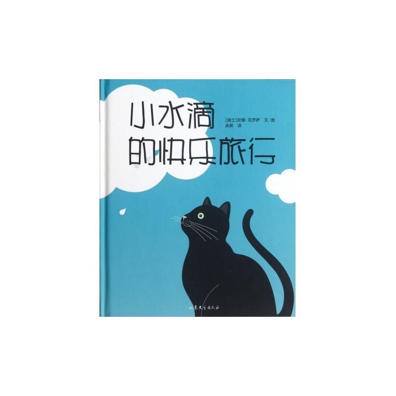 小水滴的快乐旅行(精) (瑞士)安娜·克罗萨|译者:吴颖|绘画:(瑞士)