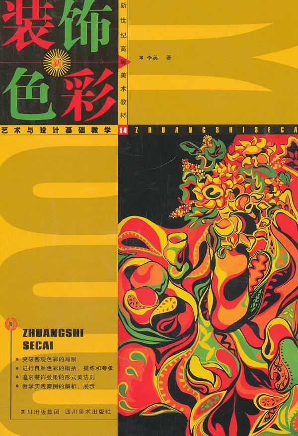 新世纪高等美术教材 当当网图书 色彩风景装饰画教程21世纪中国高等