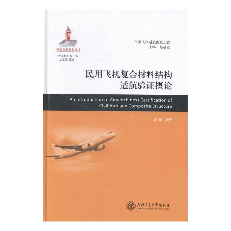 《民用飞机复合材料结构适航验证概论》