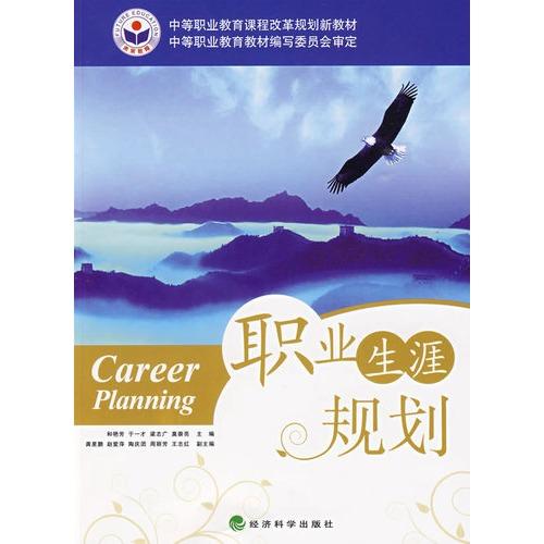 个人职业规划书封面