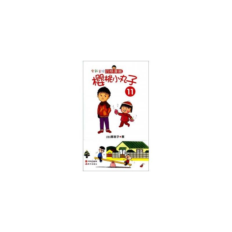 全新手绘四格漫画樱桃小丸子(11)