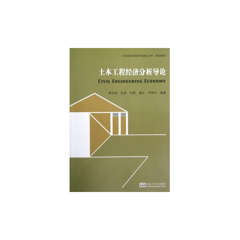【土木工程经济分析导论图片】高清图