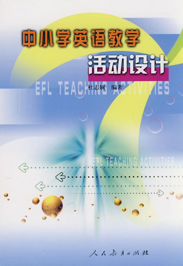 中小学英语教学活动设计