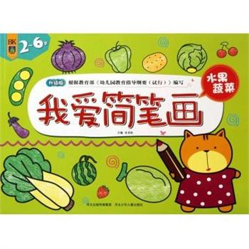 我爱简笔画 水果蔬菜 摘要