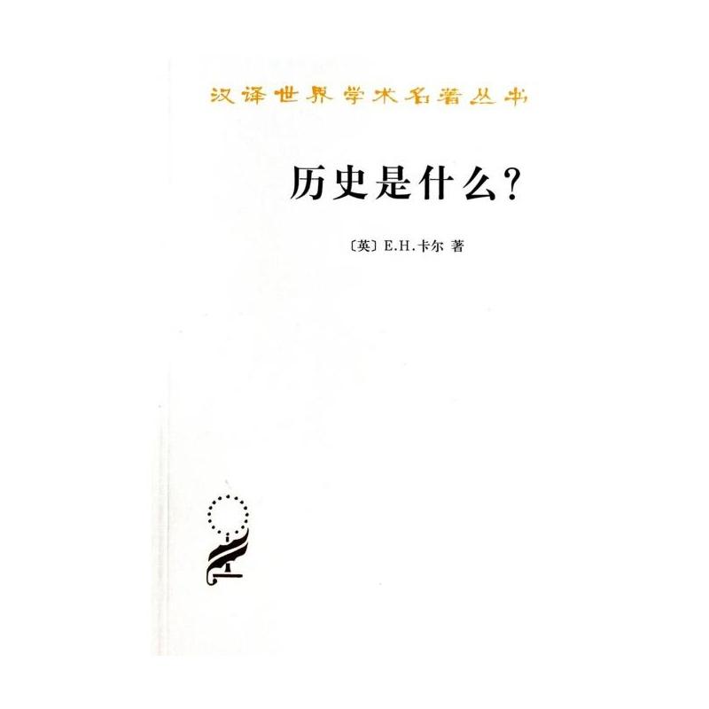 【历史是什么\/汉译世界学术名著丛书 (英)E.H.卡
