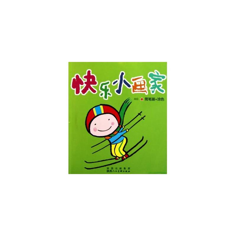 快乐小画家(高级★★简笔画 涂色)