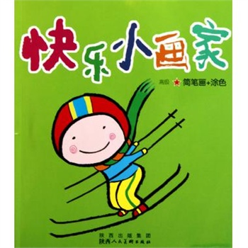 《快乐小画家(高级★简笔画+涂色)》