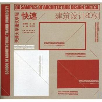 别墅建筑设计——建筑设计指导丛书