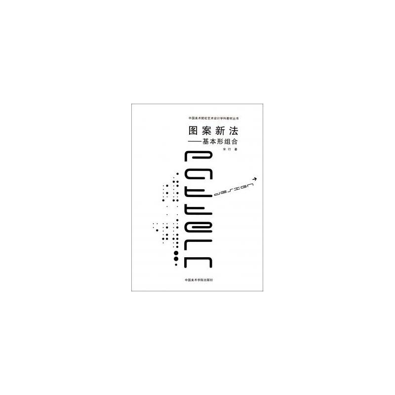 《图案新法--基本形组合/中国美术院校艺术设计学科