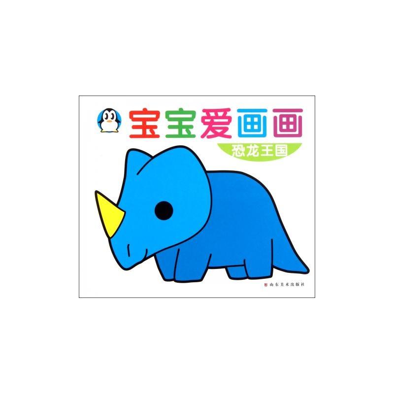 恐龙王国/宝宝爱画画