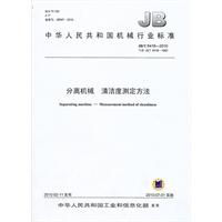 分离机械清洁度测定方法(JB/T64