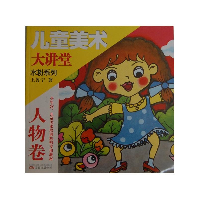 儿童美术大讲堂-水粉画系列人物卷
