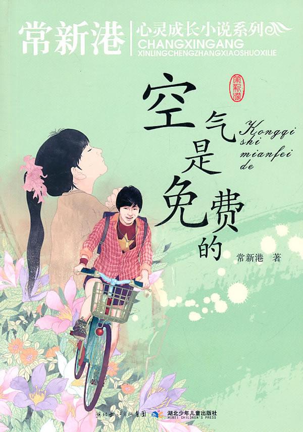 常新港关注孩子心灵成长小说系列 空气是免费的图片