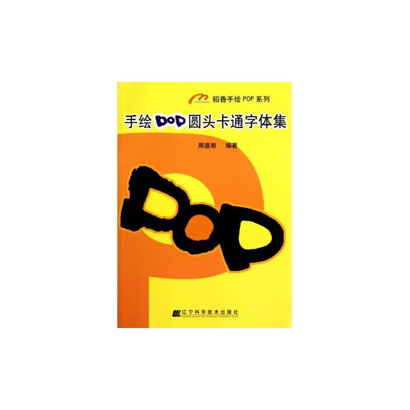 pop海報字體店面升級展示
