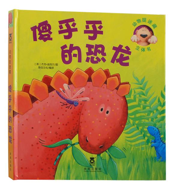 动物捉迷藏-傻乎乎的恐龙(乐乐趣童书:卡通立体场景和中英文双语儿歌