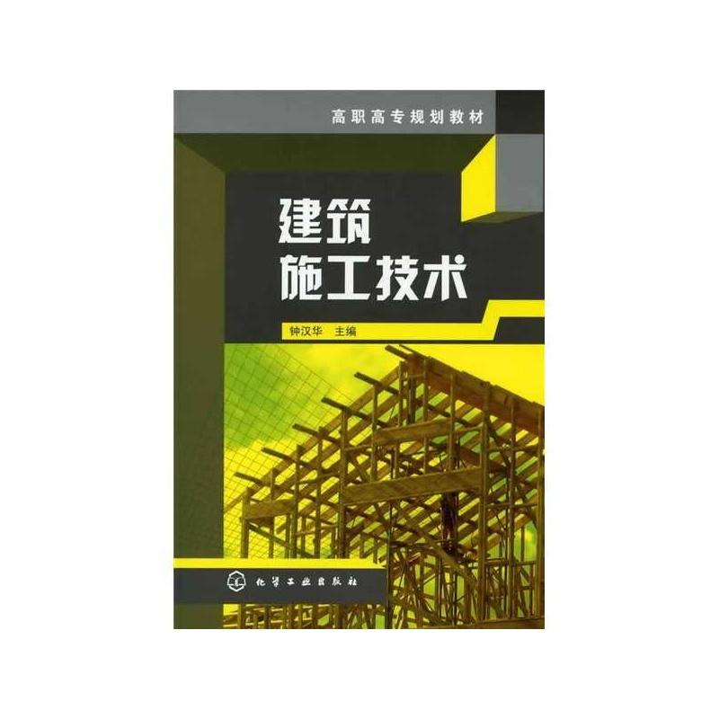 《建筑施工技术-钟汉华》钟汉华