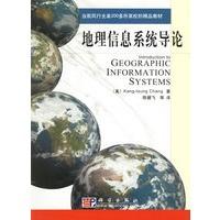 《地理信息系统导论》封面