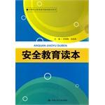 安全教育读本(中等职业教育通用基础教材系列)