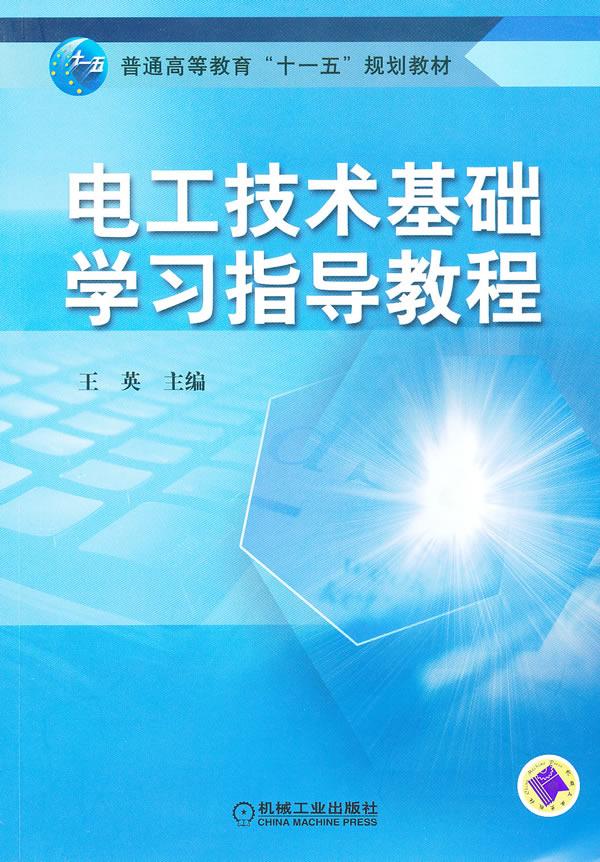 电工技术基础学习指导教程