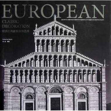 希腊建筑手绘图