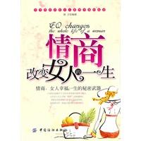 《情商改变女人的一生》封面