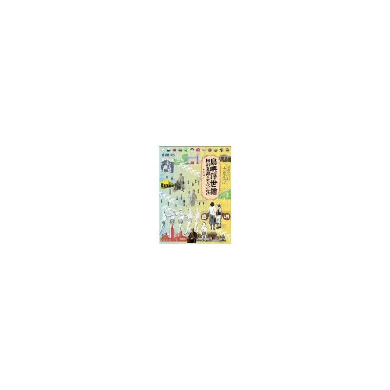 【[港台原版]岛屿浮世绘:日治台湾的大众生活图片】