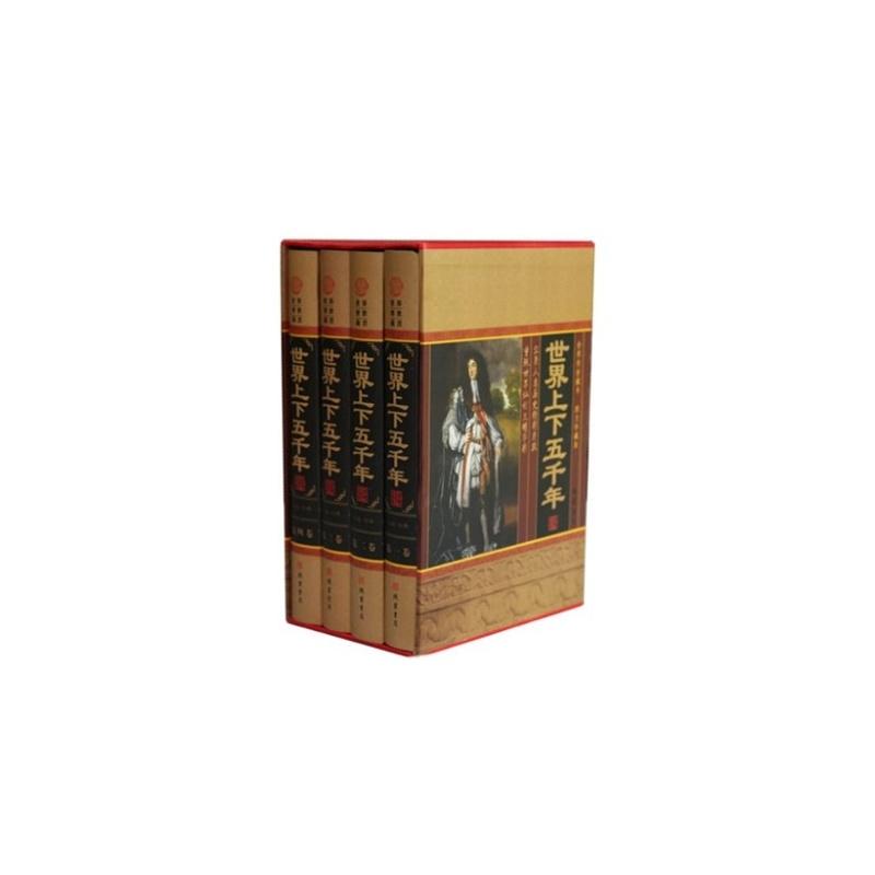 【世界上下五千年 16开精装4册 世界历史知识