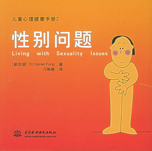 性别问题——儿童心理健康手册(2)
