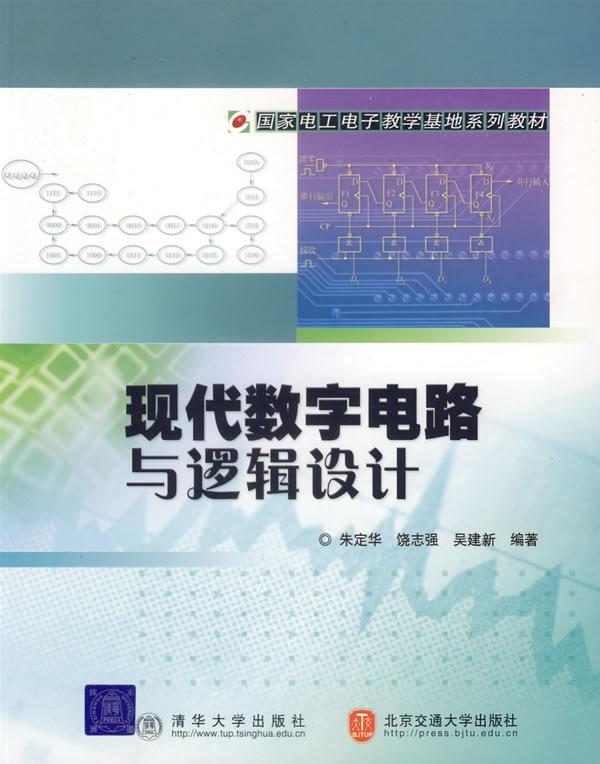 现代数字电路与逻辑设计(国家电工电子教学基地系列)