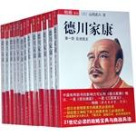 德川家康(全13册)
