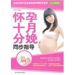 怀孕十月分娩同步指导
