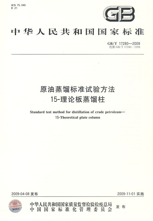 《原油蒸馏标准试验方法   15-理论板蒸馏柱》电子书下载 - 电子书下载 - 电子书下载