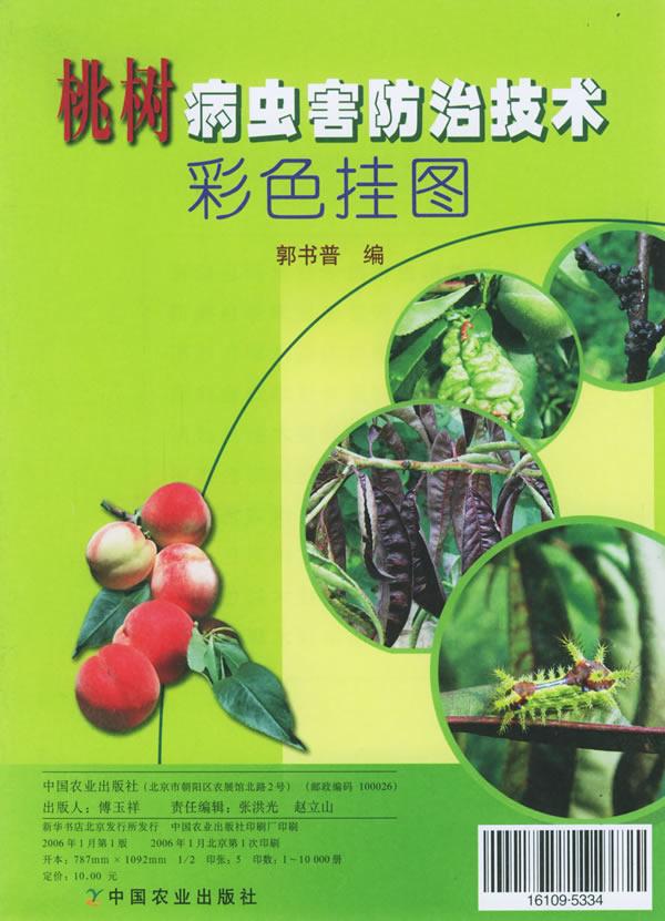 桃树病虫害防治技术 彩色挂图
