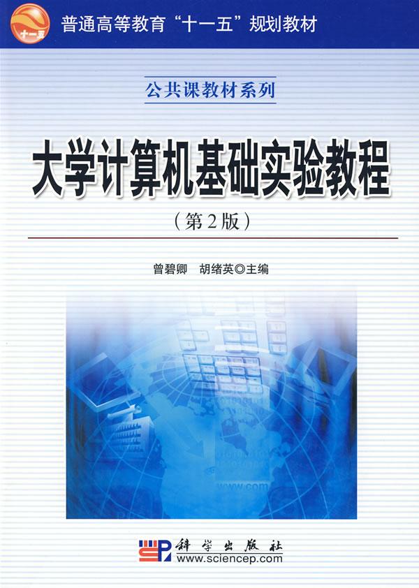 """大学计算机基础实验教程(第2版)(普通高等教育""""十一五"""