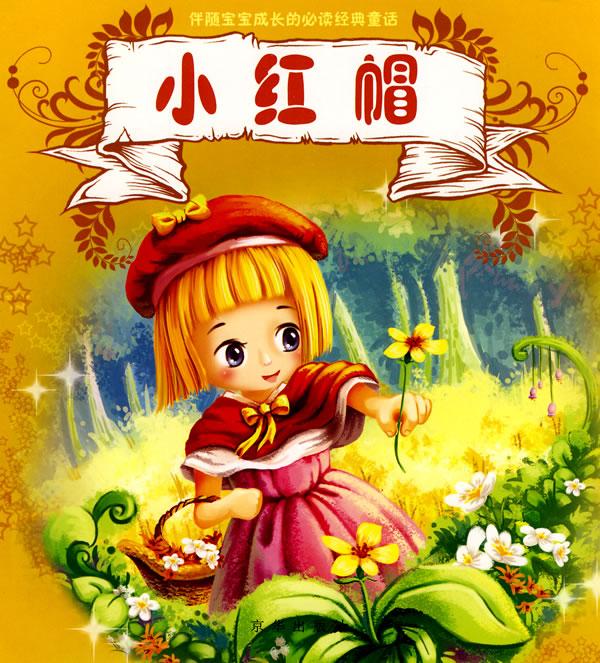 怀念小时候,那些陪伴我的童话故事; 《小红帽》封面; 小红帽图片