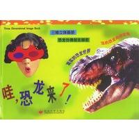 《哇,恐龙来了!》封面