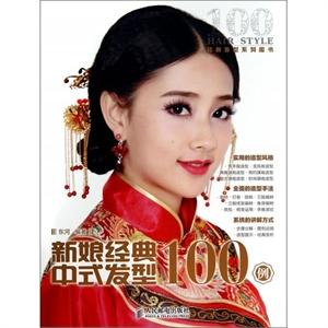 新娘经典中式发型100例(经典发型系列图书) 东河图片
