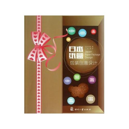 日本纸盒包装创意设计-图书-手机当当网