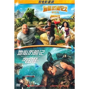 地心历险记 地心历险记2神秘岛(2dvd)