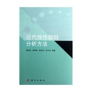 线性回归分析基础/格致方法定量研究系列(博库)