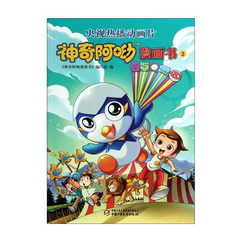 【神奇阿呦漫画书(2)外观】泳衣图_高清图_细漫画神奇图片的图片