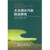 《大冶湖水污染防治研究》封面