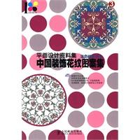 《平面设计资料集――中国装饰花纹图案集(内附光盘)》封面
